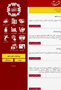 اسکرین شات برنامه اخبار مشهد - شهرآرا آنلاین 3