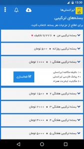 اسکرین شات برنامه ایرانسلی ها - اینترنت ایرانسل 1
