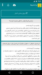اسکرین شات برنامه ایرانسلی ها - اینترنت ایرانسل 3