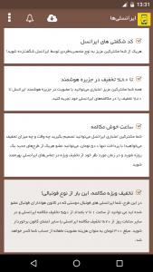 اسکرین شات برنامه ایرانسلی ها - اینترنت ایرانسل 4