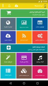 اسکرین شات برنامه ایرانسلی ها - اینترنت ایرانسل 5