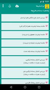 اسکرین شات برنامه ایرانسلی ها - اینترنت ایرانسل 6