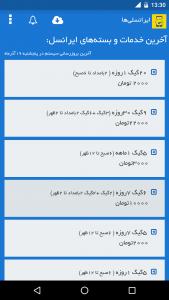 اسکرین شات برنامه ایرانسلی ها - اینترنت ایرانسل 7