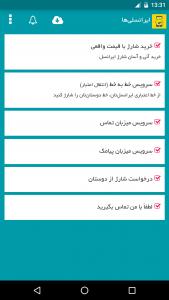 اسکرین شات برنامه ایرانسلی ها - اینترنت ایرانسل 8