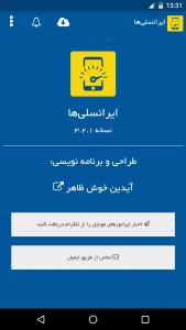 اسکرین شات برنامه ایرانسلی ها - اینترنت ایرانسل 9