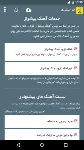 اسکرین شات برنامه ایرانسلی ها - اینترنت ایرانسل 10
