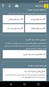 اسکرین شات برنامه ایرانسلی ها - اینترنت ایرانسل 11