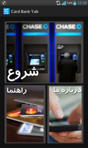 اسکرین شات برنامه کارت بانک یاب 1