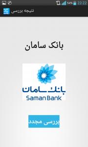 اسکرین شات برنامه کارت بانک یاب 3