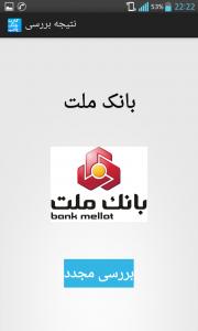 اسکرین شات برنامه کارت بانک یاب 4