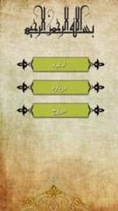 اسکرین شات برنامه منتخب مفاتیح الجنان مفتاح 1