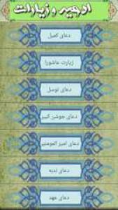 اسکرین شات برنامه منتخب مفاتیح الجنان مفتاح 2