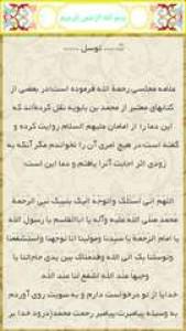 اسکرین شات برنامه منتخب مفاتیح الجنان مفتاح 3
