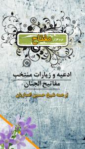 اسکرین شات برنامه منتخب مفاتیح الجنان مفتاح 4