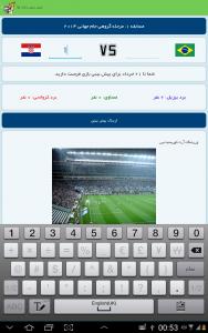 اسکرین شات برنامه جام یوزپلنگ 3