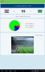 اسکرین شات برنامه جام یوزپلنگ 4