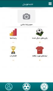 اسکرین شات برنامه خانه فوتبال 2