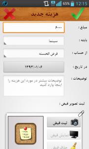 اسکرین شات برنامه حسابداری شخصی شقایق(دمو) 1
