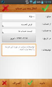 اسکرین شات برنامه حسابداری شخصی شقایق(دمو) 2