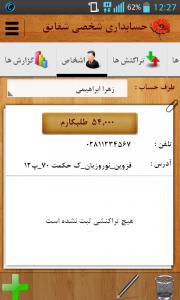 اسکرین شات برنامه حسابداری شخصی شقایق(دمو) 3