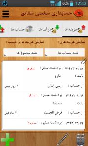 اسکرین شات برنامه حسابداری شخصی شقایق(دمو) 4