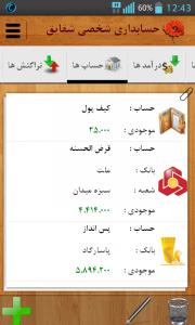 اسکرین شات برنامه حسابداری شخصی شقایق(دمو) 5