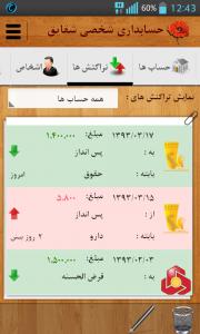اسکرین شات برنامه حسابداری شخصی شقایق(دمو) 6