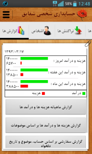 اسکرین شات برنامه حسابداری شخصی شقایق(دمو) 7