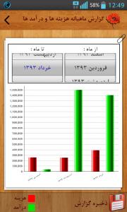اسکرین شات برنامه حسابداری شخصی شقایق(دمو) 8
