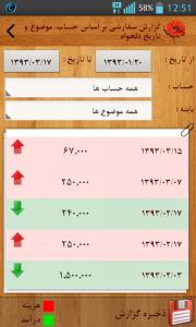 اسکرین شات برنامه حسابداری شخصی شقایق(دمو) 9