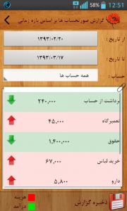 اسکرین شات برنامه حسابداری شخصی شقایق(دمو) 10