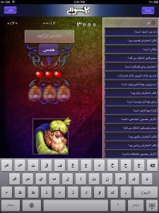 اسکرین شات برنامه بیست سوالی 3