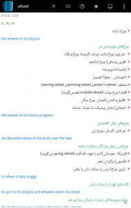 اسکرین شات برنامه دیکشنری فارسی - انگلیسی 1