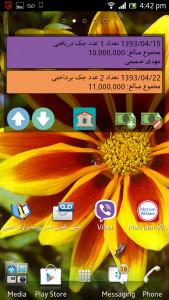 اسکرین شات برنامه دفتر چک + بانک 1