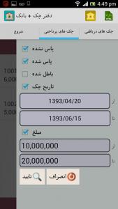 اسکرین شات برنامه دفتر چک + بانک 3