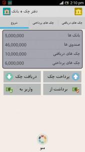 اسکرین شات برنامه دفتر چک + بانک 4