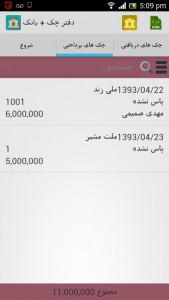 اسکرین شات برنامه دفتر چک + بانک 5