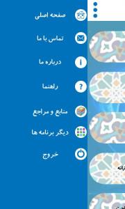 اسکرین شات برنامه دعای افزایش رزق و روزی و پولدار شدن 4