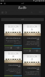 اسکرین شات برنامه آموزش مکالمه انگلیسی 8