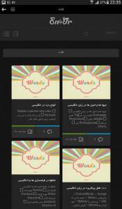 اسکرین شات برنامه آموزش مکالمه انگلیسی 6