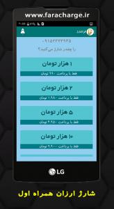 اسکرین شات برنامه فراشارژ (شارژ ارزان ایرانسل، همراه اول و رایتل) 4