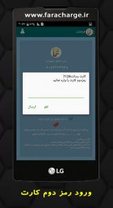 اسکرین شات برنامه فراشارژ (شارژ ارزان ایرانسل، همراه اول و رایتل) 9