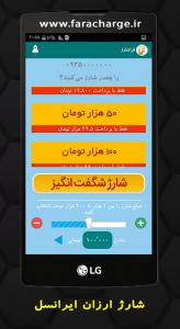 اسکرین شات برنامه فراشارژ (شارژ ارزان ایرانسل، همراه اول و رایتل) 3