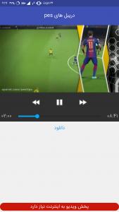 اسکرین شات برنامه مستر فوتبال :آموزش فیفا و پی اس 4