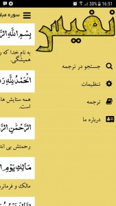 اسکرین شات برنامه قرآن صوتی نفیس 5