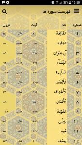 اسکرین شات برنامه قرآن صوتی نفیس 2