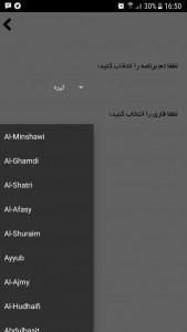 اسکرین شات برنامه قرآن صوتی نفیس 3