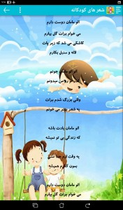 اسکرین شات برنامه شعر های کودکانه 9