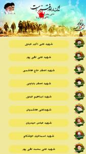 اسکرین شات برنامه رهروان شهادت 4