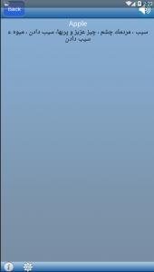 اسکرین شات برنامه دیکشنری حرفه ای | تلفظ آفلاین 1